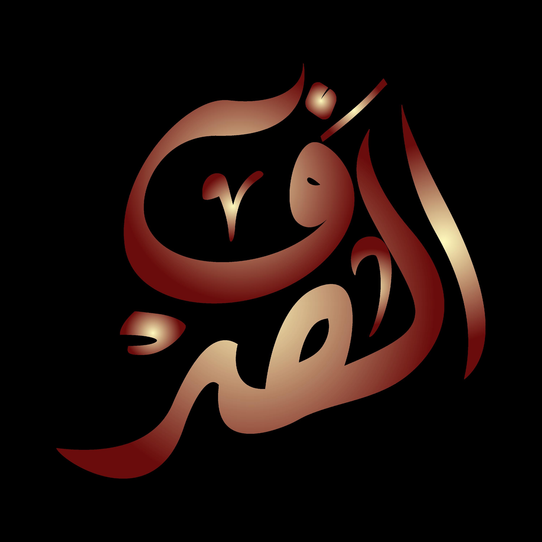 apprendre l'arabe sarf
